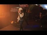 Алёна Андерс - Супер Стар (официальное видео)