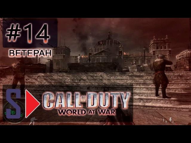 Call of Duty World at War (сложность Ветеран) - 14 Сердце Рейха