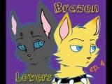 Lps сериал Brazen Lovers #4 12+(Сестра)