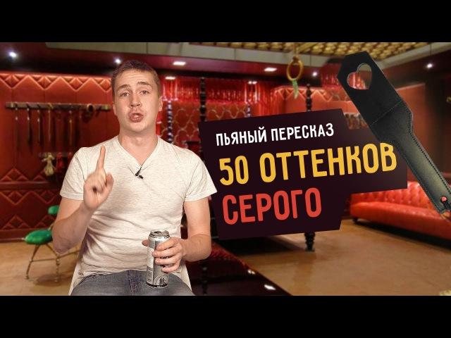 Пьяный пересказ 50 ОТТЕНКОВ СЕРОГО