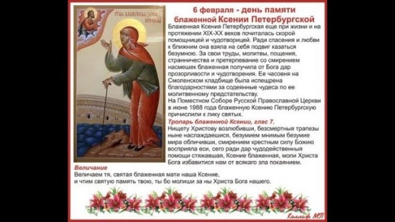 КСЕНИЯ БЛАЖЕННАЯ Иеромонах Антоний Шляхов