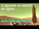 Curiosity 2018 • Life on MARS • Russian Sensation Y • HD • 16