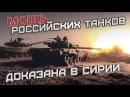 Превосходство российских танков в Сирии! Доказано!