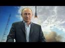Будущее за Путиным! Хроника правления 1999-2018