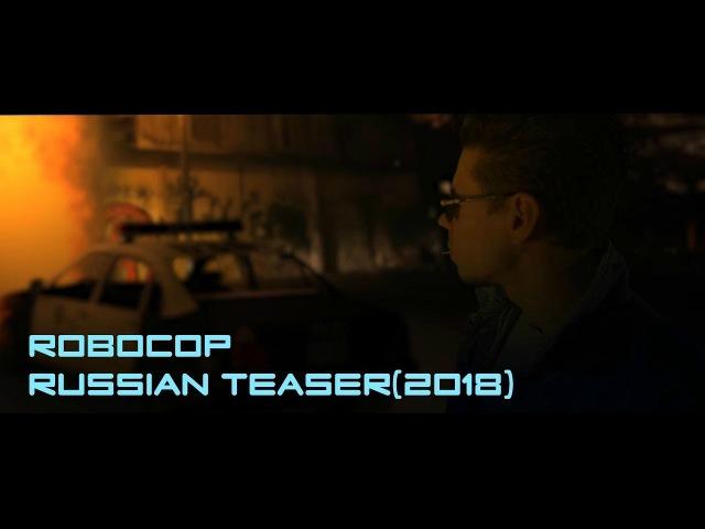 Making of Robocop На съёмках робокопа 2018