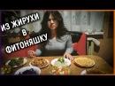 Из жирухи в фитоняшку. Выпуск 3