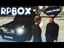 Первое задание от авторитета с Голосовым Чатом | промокод | 9 RPBOX 🔞
