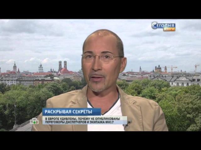 Малазийские эксперты - боинг сбили ВВС Украины!(08.08.2014.)