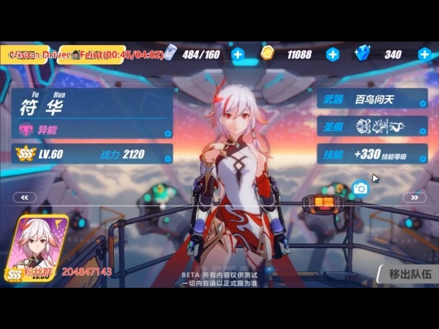 Honkai Impact 3 (崩坏3rd) - New Fu Hua Rank S in V2.2