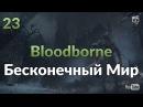Bloodborne 23 Бесконечный Мир