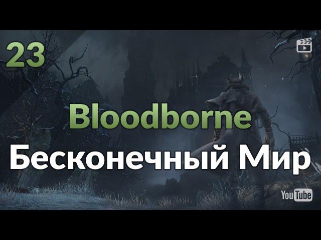 Bloodborne 23: Бесконечный Мир