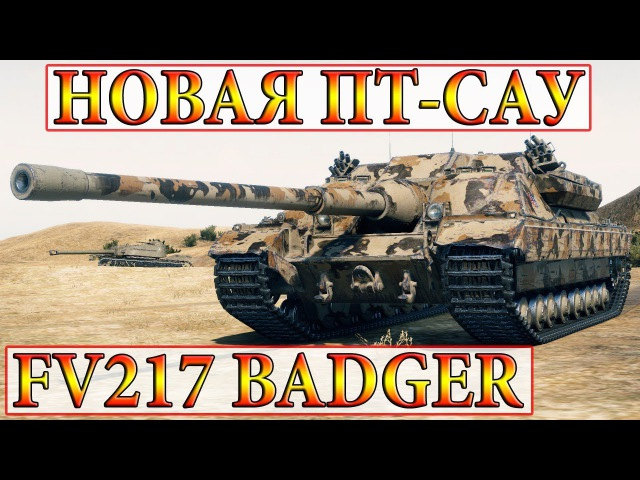 FV217 Badger «БАРСУЧЬЯ ЛИХОРАДКА» ЭЛЬ ХАЛЛУФ WORLD OF TANKS