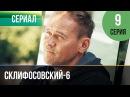 ▶️ Склифосовский 6 сезон 9 серия - Склиф 6 - Мелодрама | Фильмы и сериалы - Русские мелодрамы