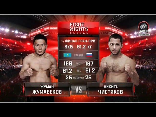 Никита Чистяков vs. Жуман Жумабеков / Nikita Chistyakov vs. Zhuman Zhumabekov