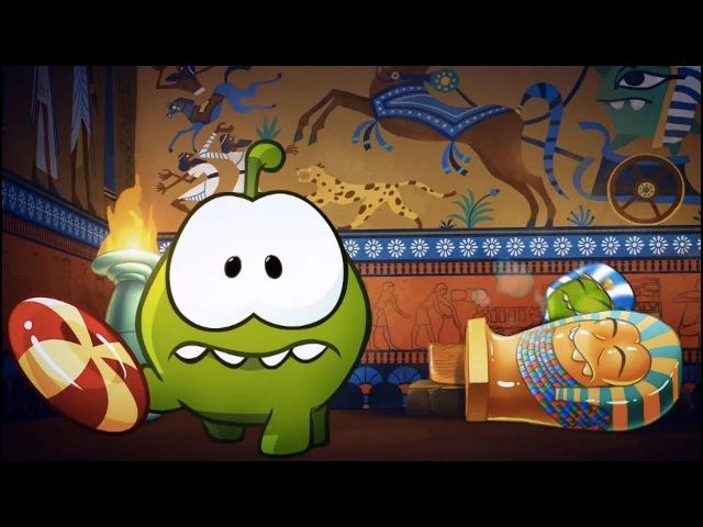 Играем с Ам Нямом приключение для детей ХИТ на канале