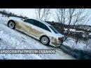 ВСЕ SUBARU против AUDI. КРОССОВЕРЫ против СЕДАНОВ: BMW X3 , Audi A6 и A4 , Tiguan , Subaru Forester