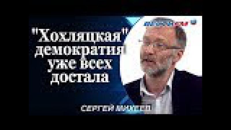 Сергей Михеев Хохляцкая демократия уже всех достала