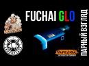 Парный взгляд Sigelei FUCHAI GLO from