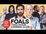 Узнать за 10 секунд FOALS угадывают Depeche Mode, RHCP и еще 33 трека (+Two Door Cinema Club)