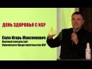 День здоровья с NSP в Харькове - Сало Игорь Максимович, врач-нутрициолог, научный консультант NSP