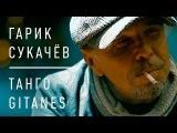 Гарик Сукачёв - Танго Gitanes