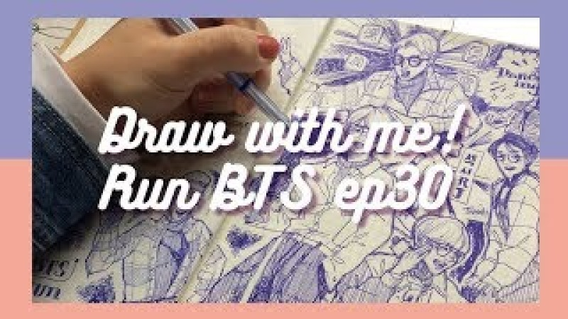 [Draw with me!]Run BTS EP.30 Speed Drawing Fan Art 快啊!我想要下一集