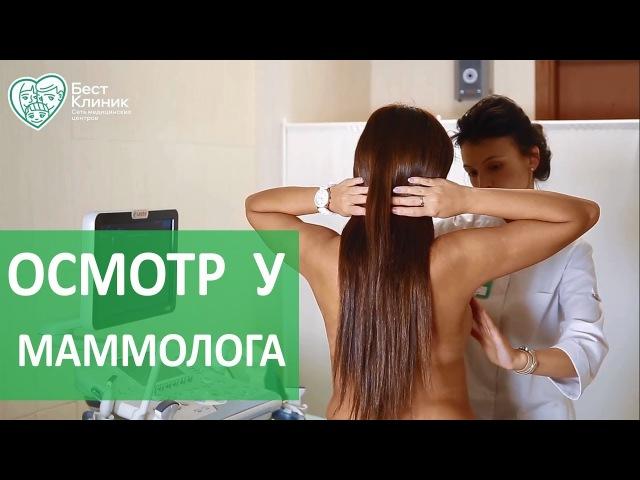 Маммолог. 👩 Как проходит прием маммолога. Бест Клиник.