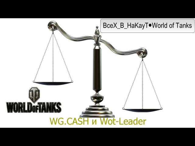 Сравниваем сайт WG.CASH и Wot-Leader! Где можно больше выиграть золота? WOT