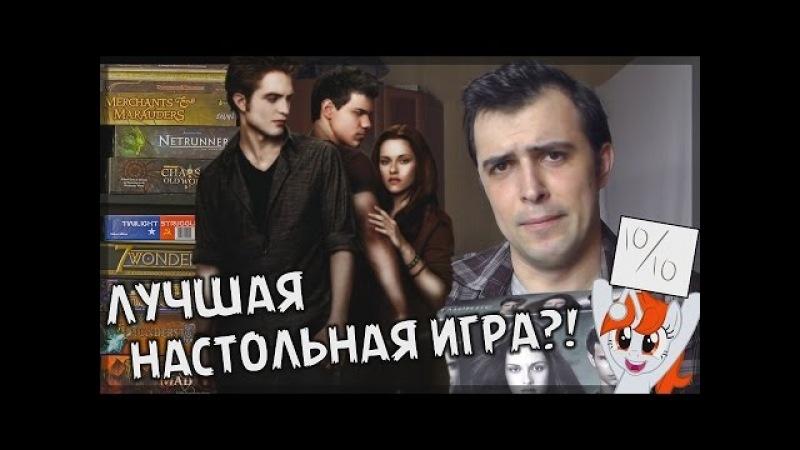 СУМЕРКИ: лучшая настольная игра про вампиров! 10 из 10!