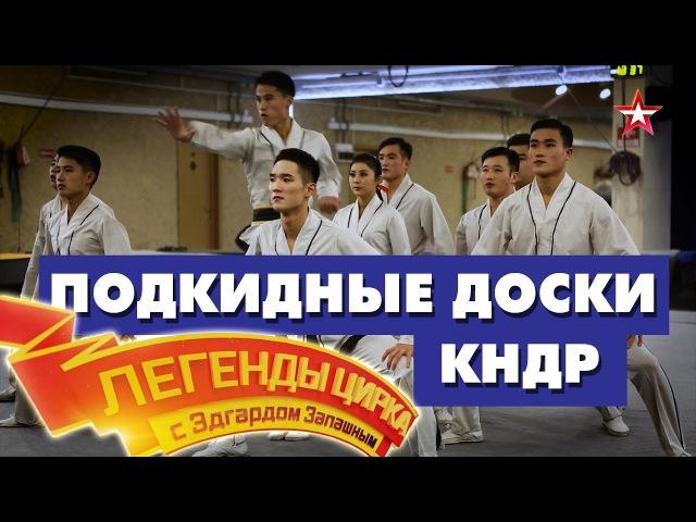 Легенды Цирка с Эдгардом Запашным Номер Подкидные доски КНДР