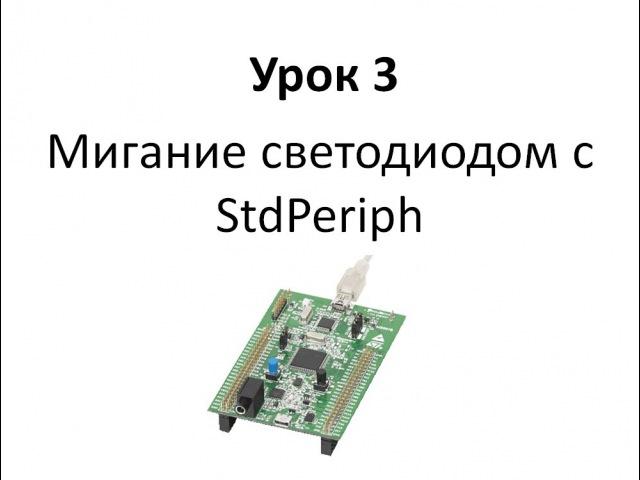 Stm32 Урок 3: Мигание светодиодом с StdPeriph