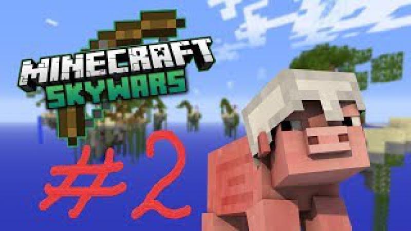 Выживание на SkyWars 2