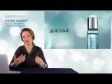 Видео трансляция ARTISTRY INTENSIVE SKINCARE средство с витамином С и гилауроновой кислотой
