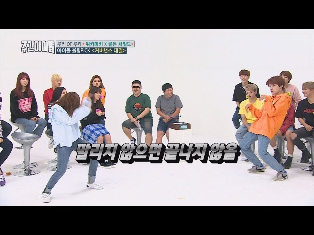 Weekly Idol EP 320 ROOKIES's BATTLE 프리스타일 댄스 배틀