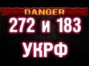 ТЫ Хакер Получи статью 272 и 183 УКРФ