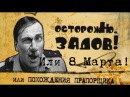 Осторожно, Задов или Похождения прапорщика 2004 / Осторожно, Задов! или 8 марта 01