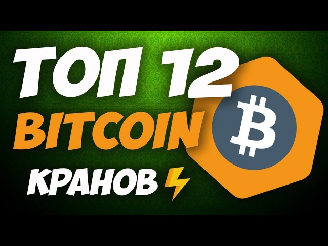 ТОП 12 БИТКОИН КРАНОВ которые 100% платят !l Bitcoin Free l Faucet Part 2