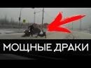 Драки на просторах России 2