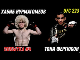 Хабиб Нурмагомедов - Тони Фергюсон: Попытка №4 | UFC 223