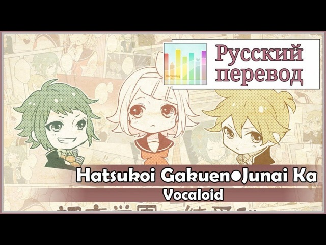 [Vocaloid RUS cover] j.am x Len x Jeroi D. Mash - Hatsukoi Gakuen Junai Ka [Harmony Team]