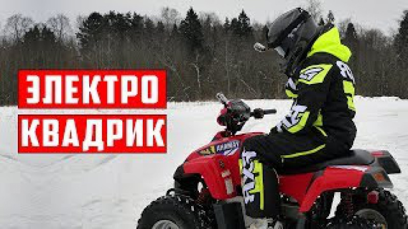 Квадроцикл электрический тест драйв с прорайдером FMX-13