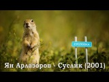 СУСЛИК! (Ян Арлазоров 2001)