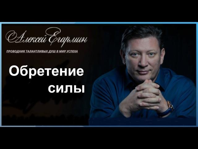 Алексей Егармин. Обретение силы.