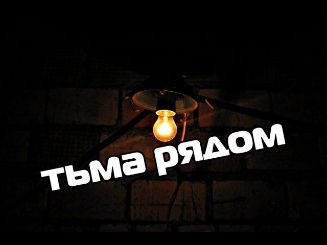 Страшные истории : Тьма рядом...