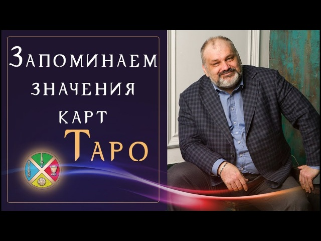 Как быстро выучить значения карт Таро Изучение Арканов Таро для начинающих