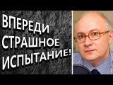 Матвей Ганапольский - В-П-Е-Р-Е-Д-И - Ж-У-Т-К-И-Е - В-Р-Е-М-Е-Н-А!