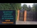 Як і де живе лідер Батьківщини Юлія Тимошенко