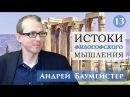 Истоки философского мышления 13/14. Философия стоицизма и эпоха Модерна.