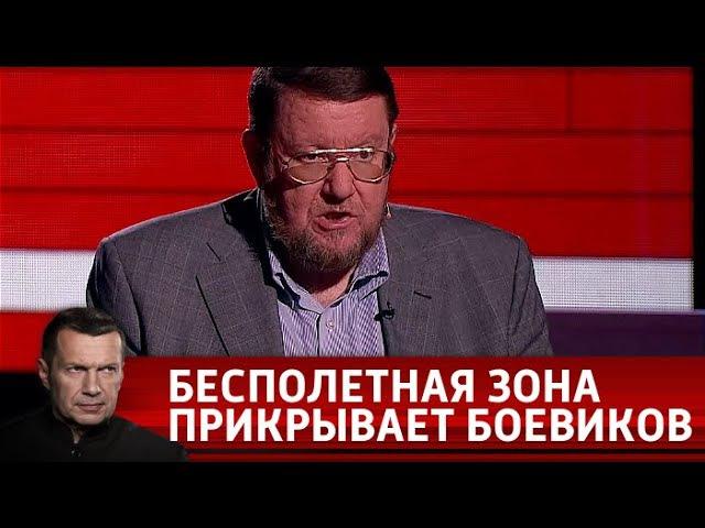 Большое интервью политолога Евгения Сатановского