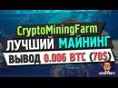 CryptoMiningFarm - Вывод 0.00613 BTC 70$ Лучший Майнинг! Зарабатываем Bitcoin / ArturProfit